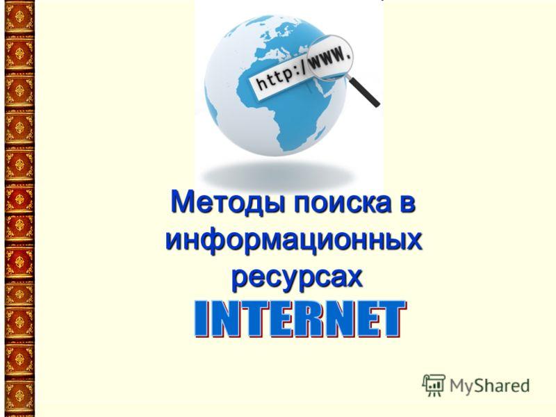 Методы поиска в информационныхресурсах
