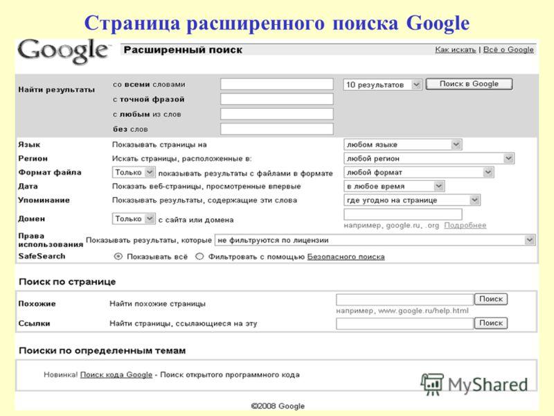 Страница расширенного поиска Google