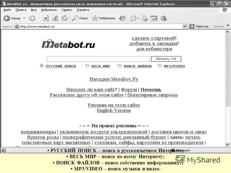 РУССКИЙ ПОИСК – поиск в русскоязычном Интернете; ВЕСЬ МИР – поиск по всему Интернету; ПОИСК ФАЙЛОВ – поиск собственно информации; MP3/VIDEO – поиск музыки и видео.