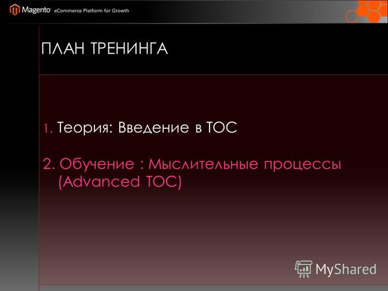 ПЛАН ТРЕНИНГА 1. Теория: Введение в TOC 2. Обучение : Мыслительные процессы (Advanced TOC)