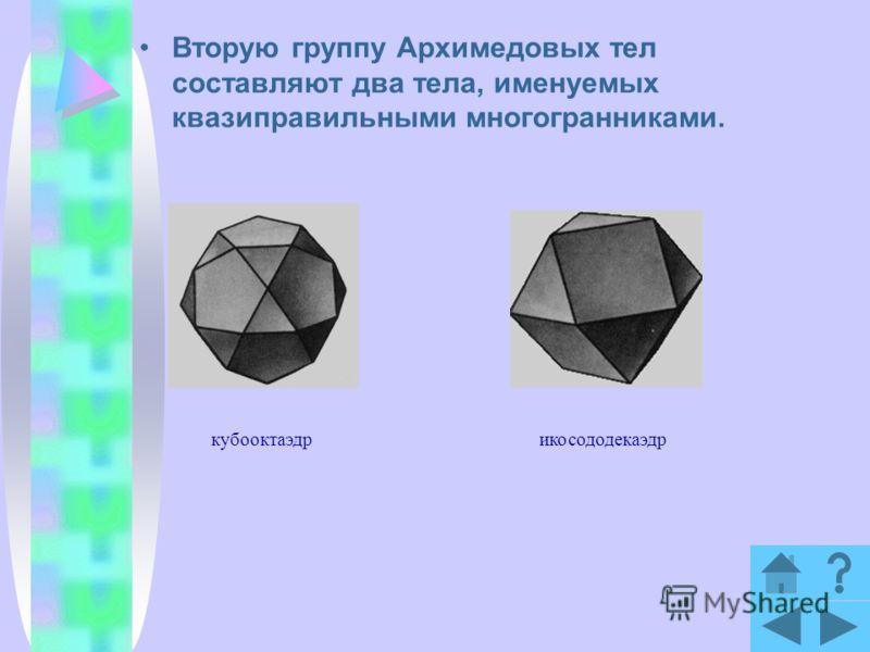 Вторую группу Архимедовых тел составляют два тела, именуемых квазиправильными многогранниками. кубооктаэдрикосододекаэдр