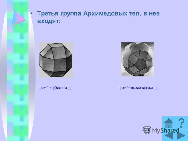 Третья группа Архимедовых тел, в нее входят: ромбокубооктаэдрромбоикосододэкаэдр