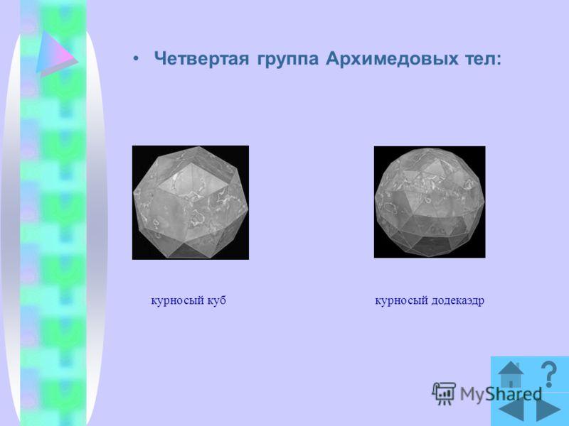 Четвертая группа Архимедовых тел: курносый кубкурносый додекаэдр