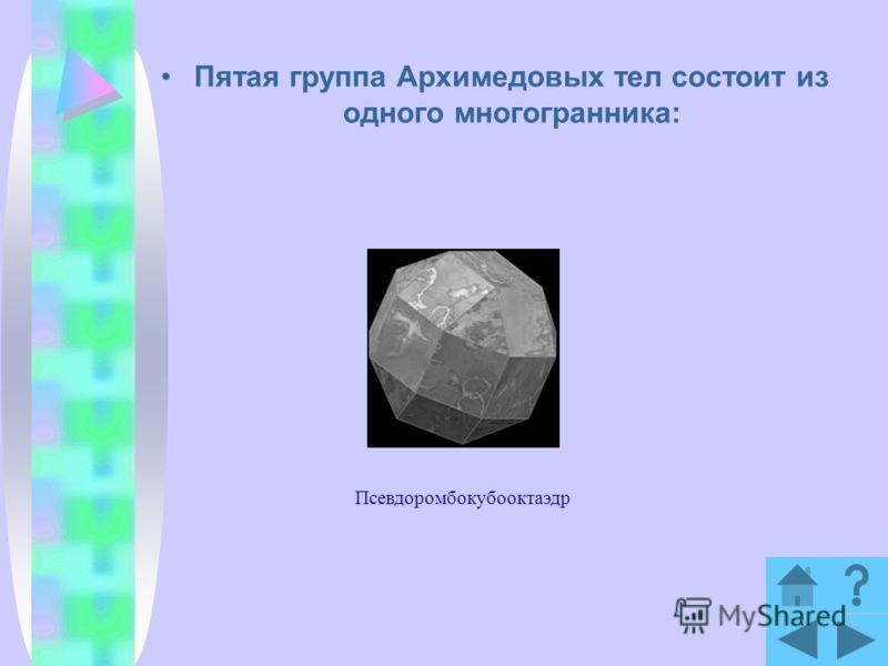 Пятая группа Архимедовых тел состоит из одного многогранника: Псевдоромбокубооктаэдр