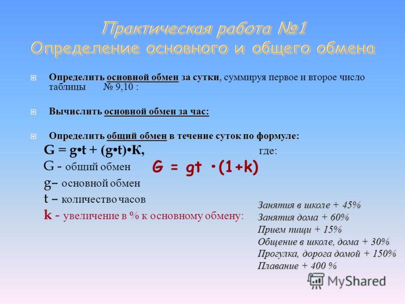 Определить основной обмен за сутки Определить основной обмен за сутки, суммируя первое и второе число таблицы 9,10 : Вычислить основной обмен за час : Вычислить основной обмен за час : Определить общий обмен в течение суток по формуле : Определить об