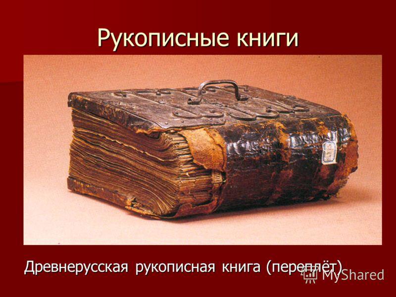 Рукописные книги Древнерусская рукописная книга (переплёт)