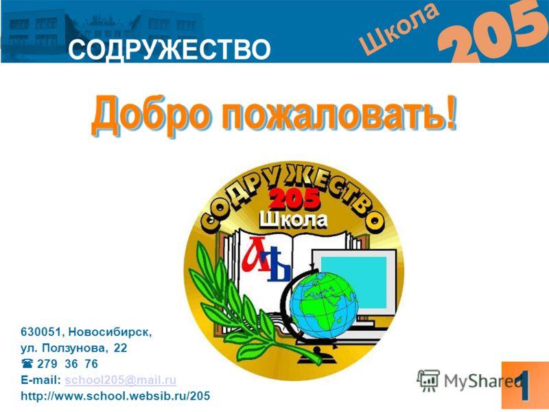 630051, Новосибирск, ул. Ползунова, 22 279 36 76 E-mail: school205@mail.ruschool205@mail.ru http://www.school.websib.ru/205 Добро пожаловать! 1