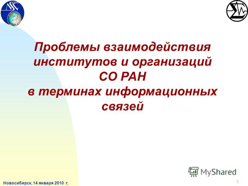 Проблемы взаимодействия институтов и организаций СО РАН в терминах информационных связей Новосибирск, 14 января 2010 г. 1