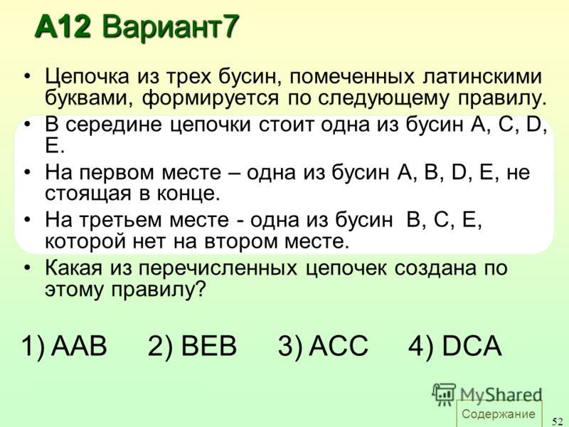 Содержание 52 Цепочка из трех бусин, помеченных латинскими буквами, формируется по следующему правилу. В середине цепочки стоит одна из бусин A, C, D, E. На первом месте – одна из бусин A, B, D, E, не стоящая в конце. На третьем месте - одна из бусин
