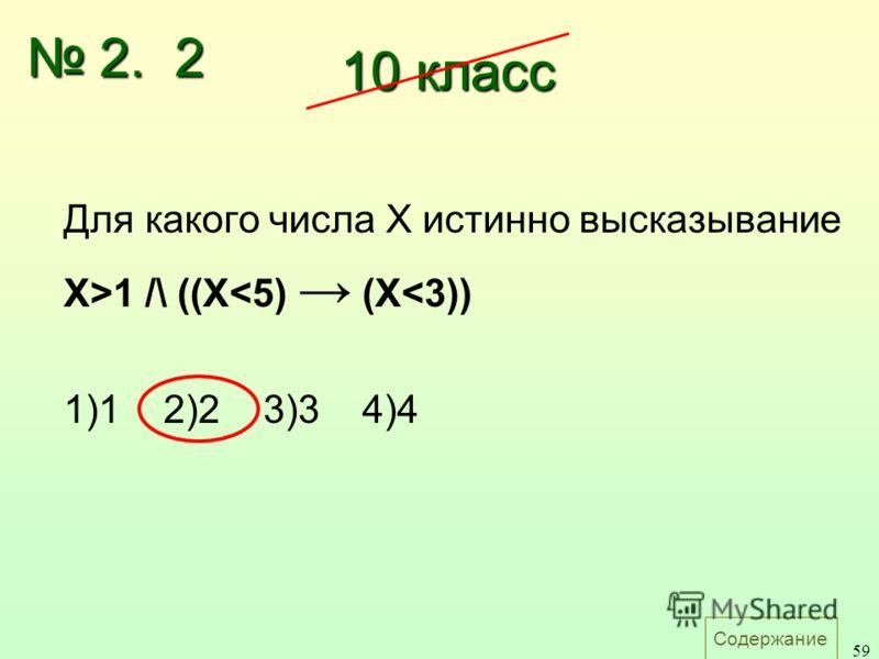 Содержание 59 10 класс Для какого числа X истинно высказывание X>1 /\ ((X
