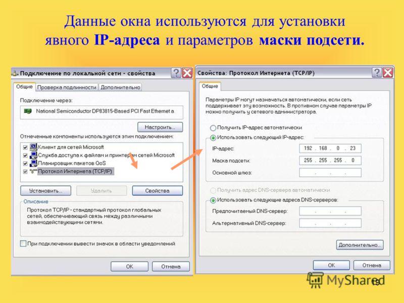 19 Данные окна используются для установки явного IP-адреса и параметров маски подсети.