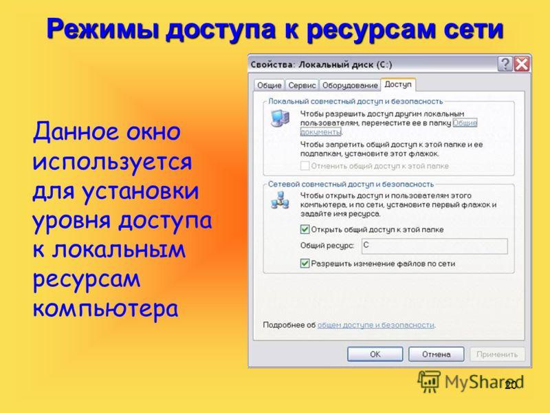 20 Данное окно используется для установки уровня доступа к локальным ресурсам компьютера Режимы доступа к ресурсам сети