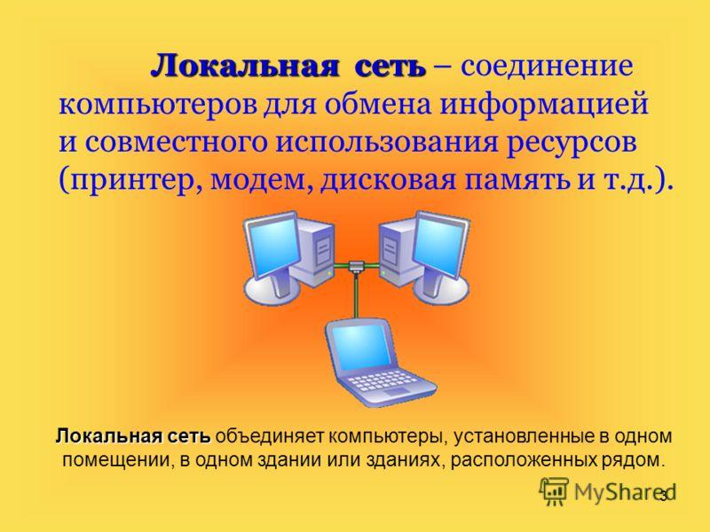 3 Локальная сеть Локальная сеть – соединение компьютеров для обмена информацией и совместного использования ресурсов (принтер, модем, дисковая память и т.д.). Локальная сеть Локальная сеть объединяет компьютеры, установленные в одном помещении, в одн