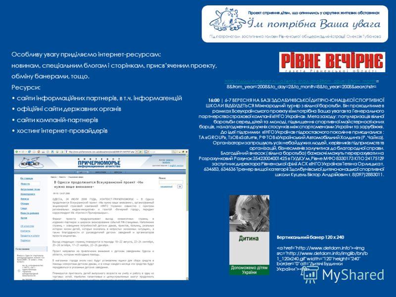 Особливу увагу приділяємо інтернет-ресурсам: новинам, спеціальним блогам і сторінкам, присвяченим проекту, обміну банерами, тощо. Ресурси: сайти інформаційних партнерів, в т.ч. інформагенцій офіційні сайти державних органів сайти компаній-партнерів х