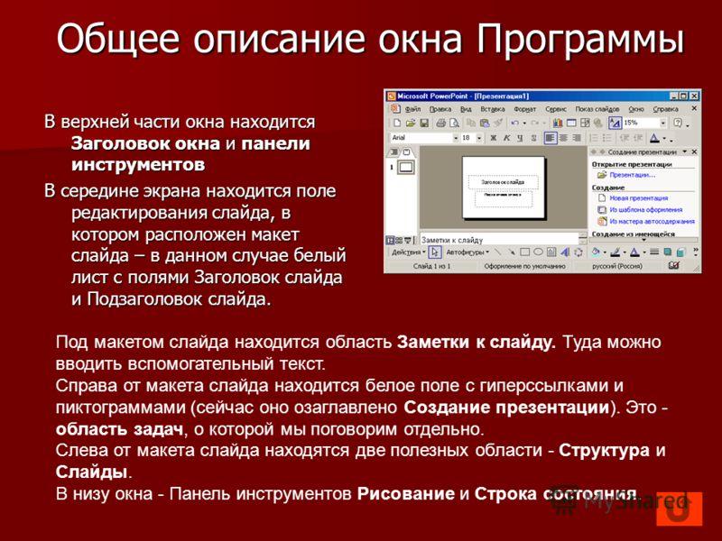 Программа для создания презентаций для школы