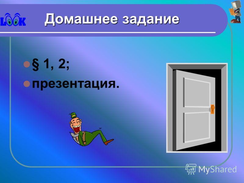 4). Тактильная информация Воспринимается органами осязания и обоняния (температура воздуха, неровность поверхности).