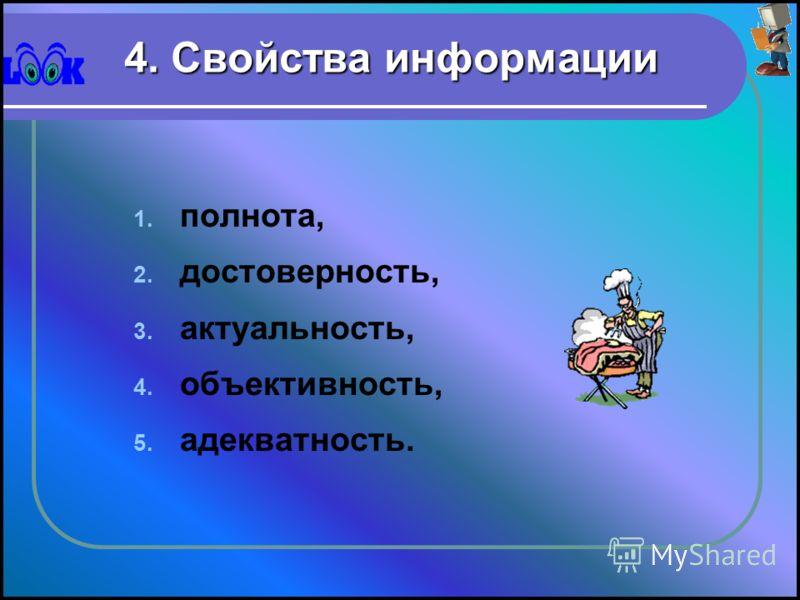 3. Характеристики информации Содержание информации; форма представления информации.