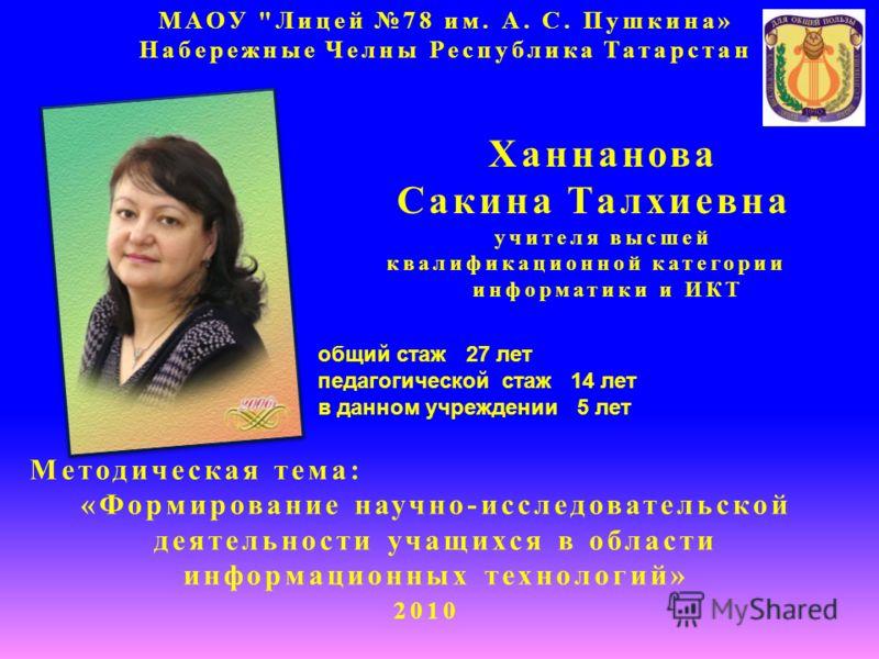 Ханнанова Сакина Талхиевна учителя высшей квалификационной категории информатики и ИКТ МАОУ