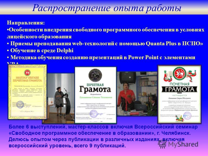 Направления: Особенности внедрения свободного программного обеспечения в условиях лицейского образования Приемы преподавания web-технологий с помощью Quanta Plus в ПСПО» Обучение в среде Delphi Методика обучения созданию презентаций в Power Point с э