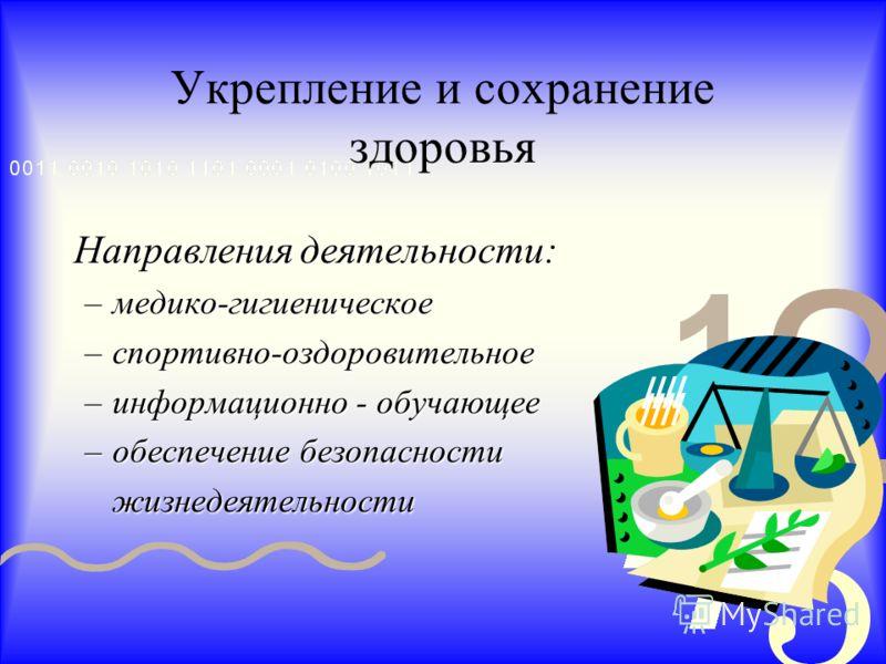 Укрепление и сохранение здоровья Направления деятельности: –медико-гигиеническое –спортивно-оздоровительное –информационно - обучающее –обеспечение безопасности жизнедеятельности