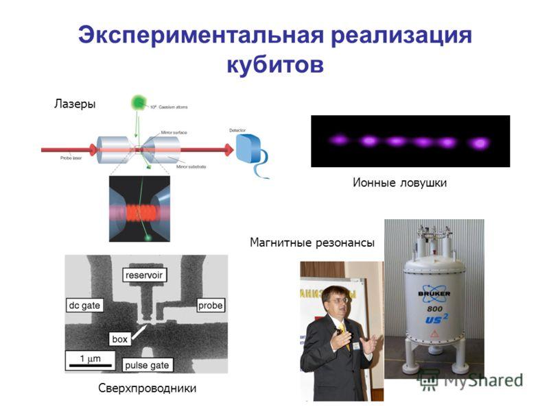 Экспериментальная реализация кубитов Лазеры Магнитные резонансы Ионные ловушки Сверхпроводники