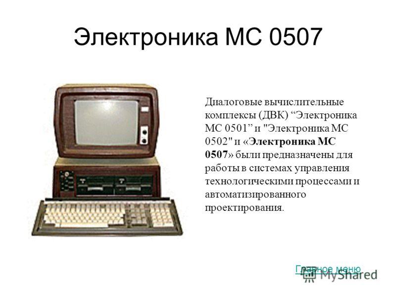 Электроника МС 0507 Диалоговые вычислительные комплексы (ДВК) Электроника МС 0501 и