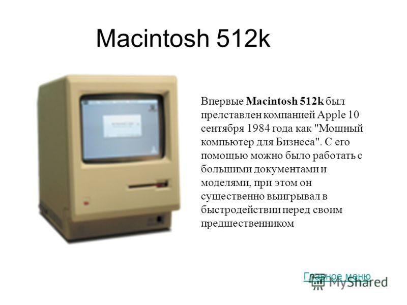 Macintosh 512k Впервые Macintosh 512k был прелставлен компанией Apple 10 сентября 1984 года как