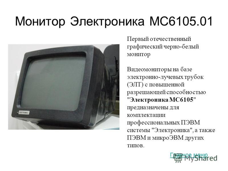 Монитор Электроника МС6105.01 Первый отечественный графический черно-белый монитор Видеомониторы на базе электронно-лучевых трубок (ЭЛТ) с повышенной разрешающей способностью