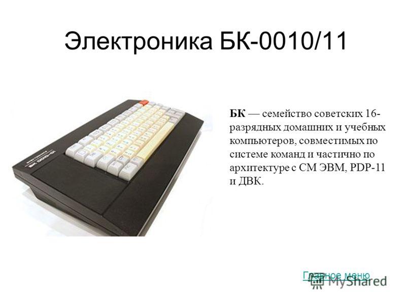 Электроника БК-0010/11 БК cемейство советских 16- разрядных домашних и учебных компьютеров, совместимых по системе команд и частично по архитектуре с СМ ЭВМ, PDP-11 и ДВК. Главное меню
