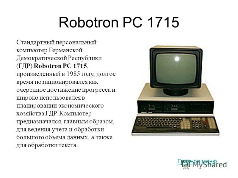 Robotron PC 1715 Стандартный персональный компьютер Германской Демократической Республики (ГДР) Robotron PC 1715, произведенный в 1985 году, долгое время позиционировался как очередное достижение прогресса и широко использовался в планировании эконом