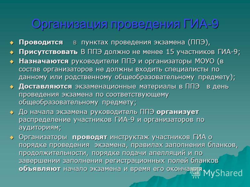 Организация проведения ГИА-9 Проводится в пунктах проведения экзамена (ППЭ), Проводится в пунктах проведения экзамена (ППЭ), Присутствовать В ППЭ должно не менее 15 участников ГИА-9; Присутствовать В ППЭ должно не менее 15 участников ГИА-9; Назначают