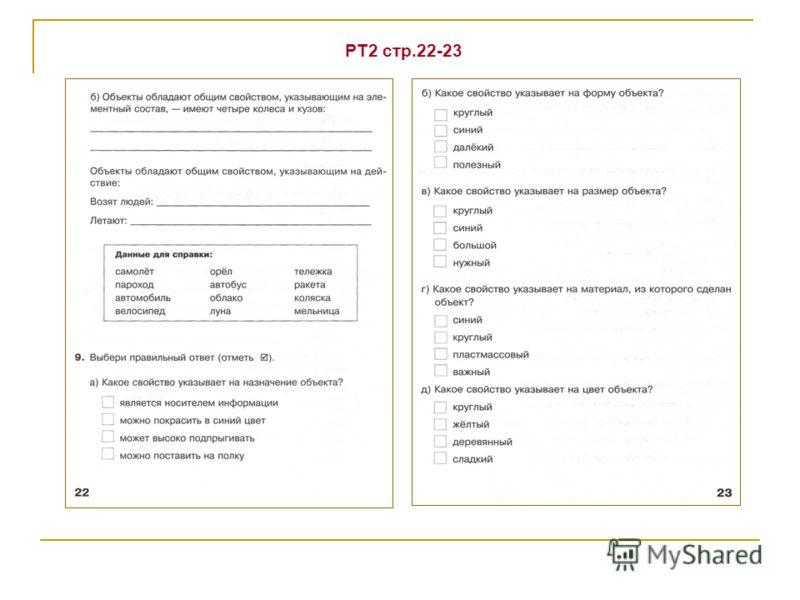 РТ2 стр.22-23