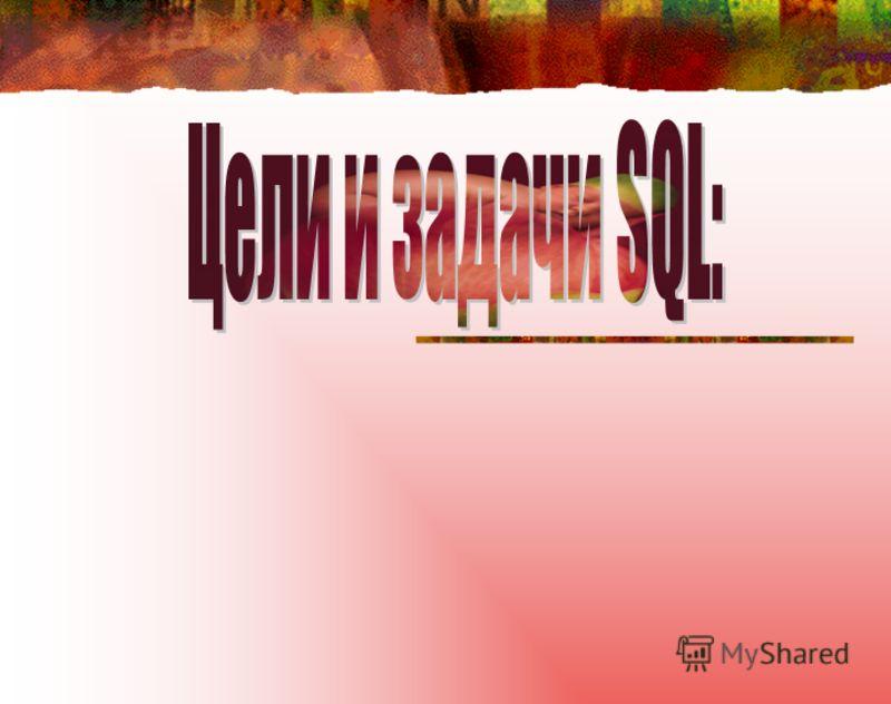 SQL (обычно произносится