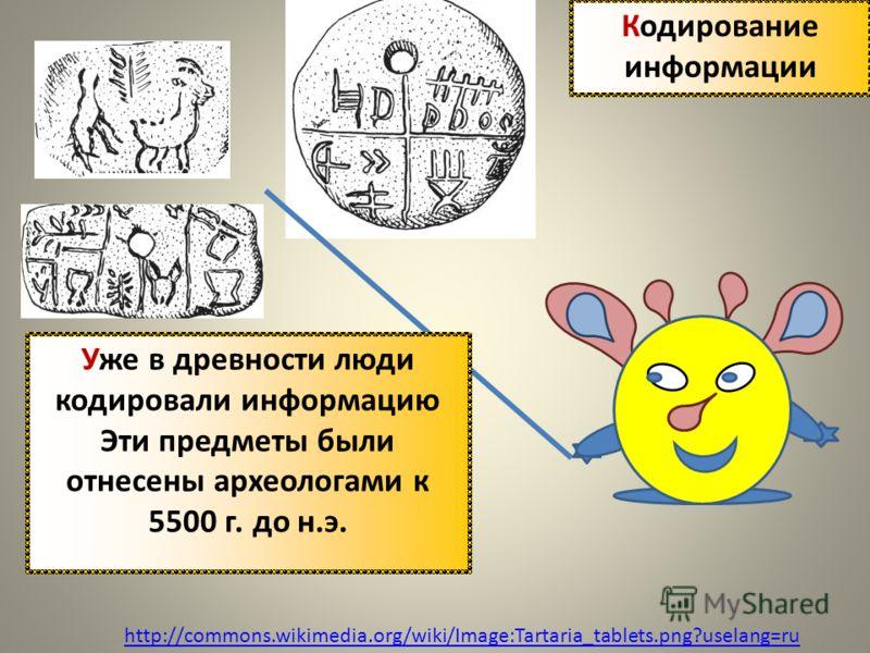 http://commons.wikimedia.org/wiki/Image:Tartaria_tablets.png?uselang=ru Уже в древности люди кодировали информацию Эти предметы были отнесены археологами к 5500 г. до н.э. Кодирование информации