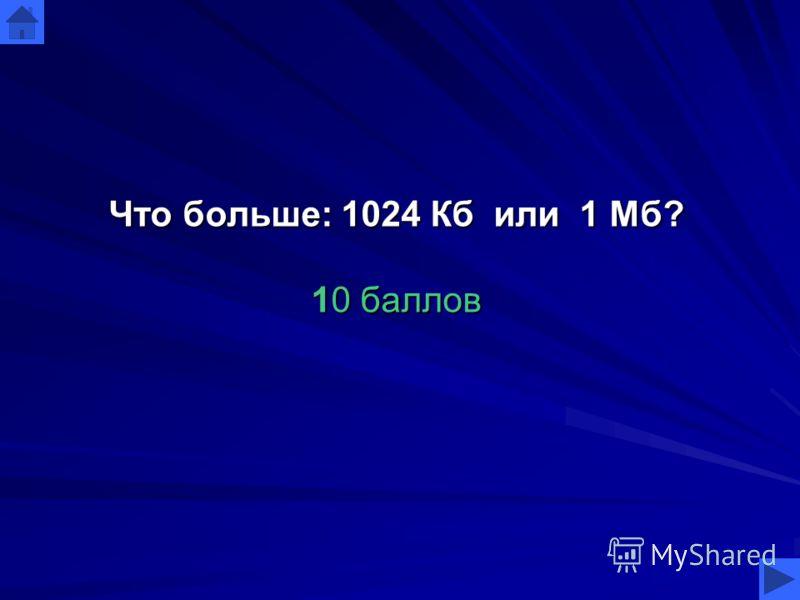 Что больше: 1024 Кб или 1 Мб? 10 баллов