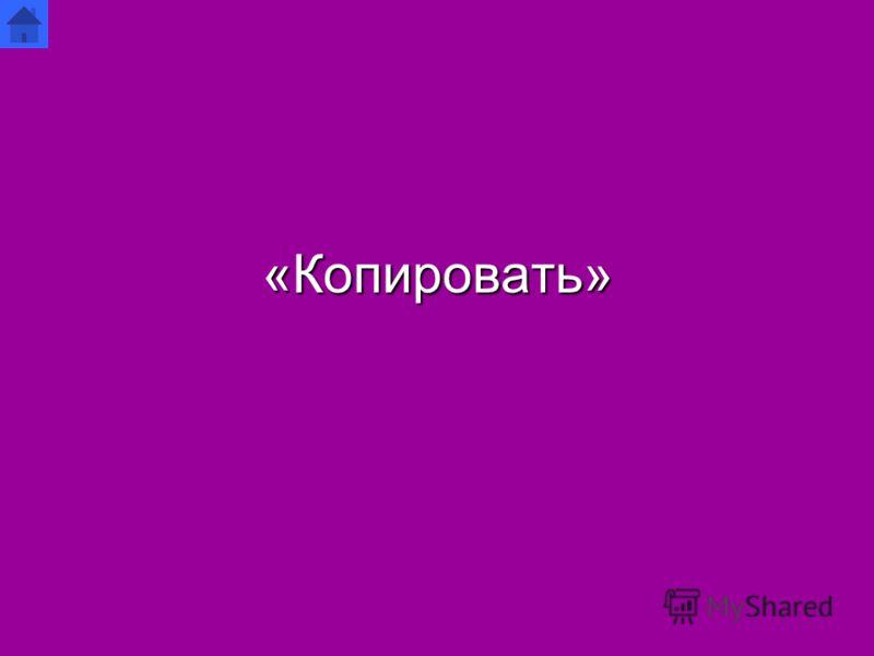 «Копировать»