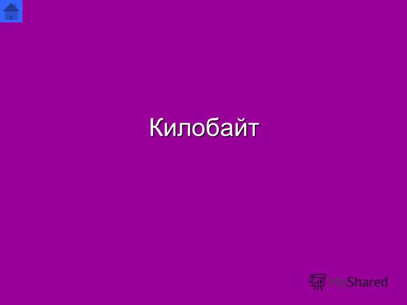Килобайт