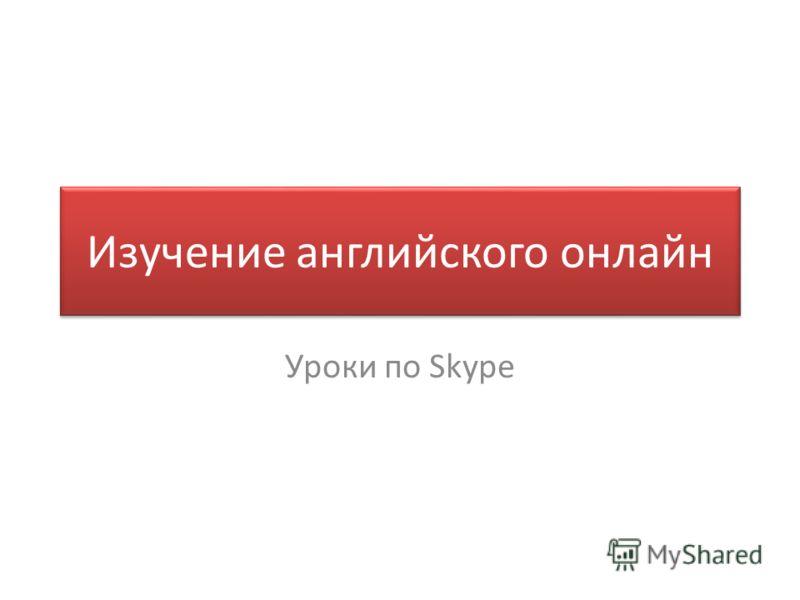 Изучение английского онлайн Уроки по Skype