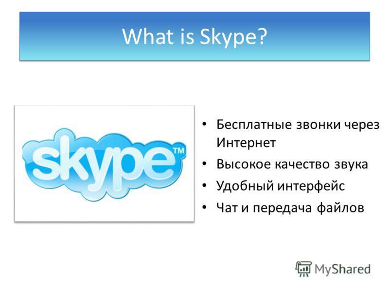 What is Skype? Бесплатные звонки через Интернет Высокое качество звука Удобный интерфейс Чат и передача файлов