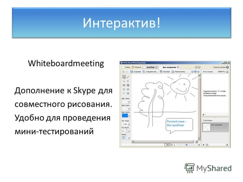 Интерактив! Whiteboardmeeting Дополнение к Skype для совместного рисования. Удобно для проведения мини-тестирований