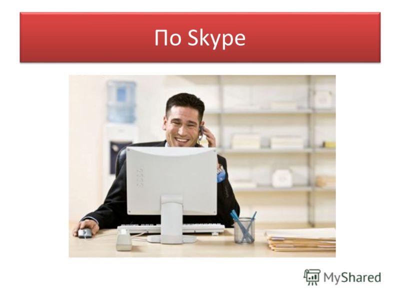 По Skype