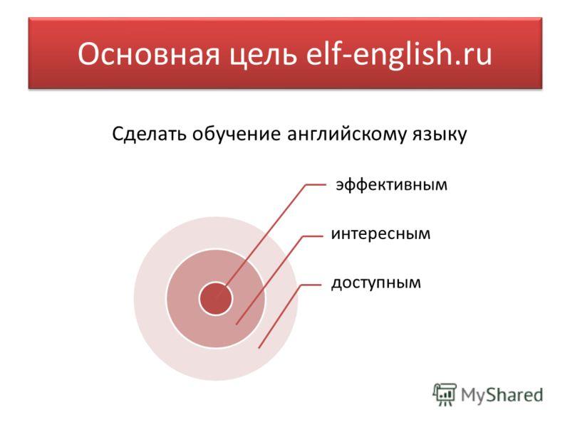 Основная цель elf-english.ru Сделать обучение английскому языку