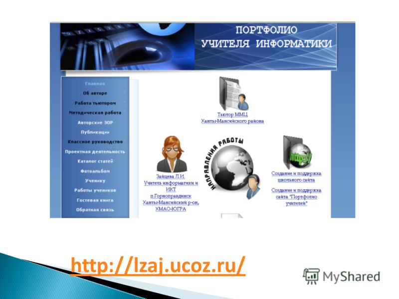 http://lzaj.ucoz.ru/