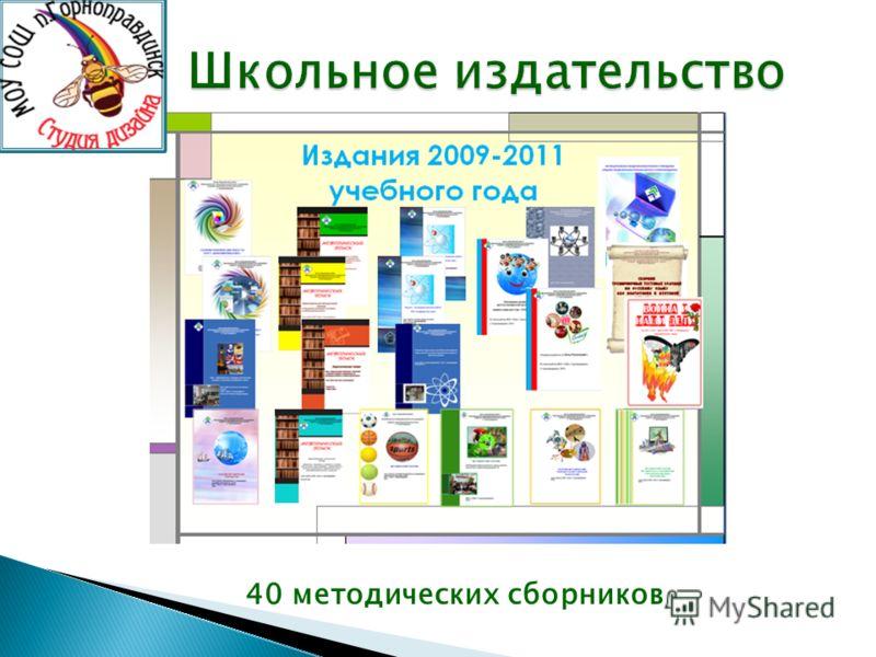 40 методических сборников