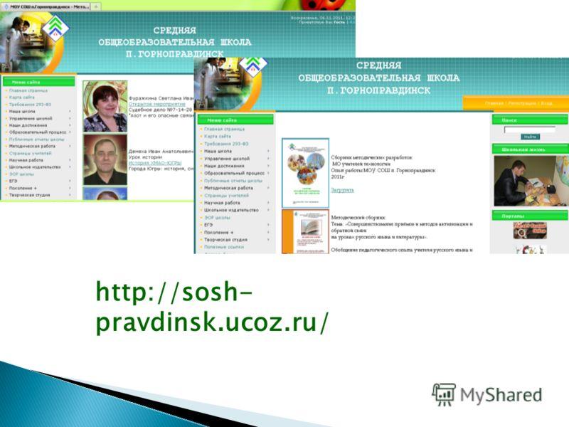 http://sosh- pravdinsk.ucoz.ru/