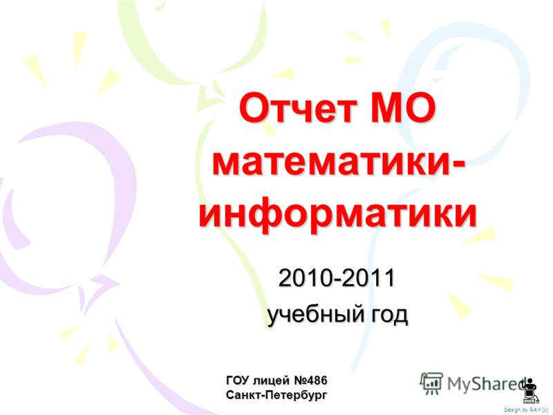 Отчет МО математики- информатики 2010-2011 учебный год Design by RAV (c) ГОУ лицей 486 Санкт-Петербург