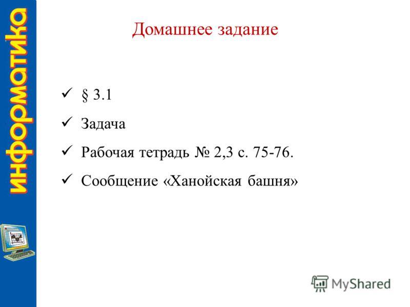 Домашнее задание § 3.1 Задача Рабочая тетрадь 2,3 с. 75-76. Сообщение «Ханойская башня»
