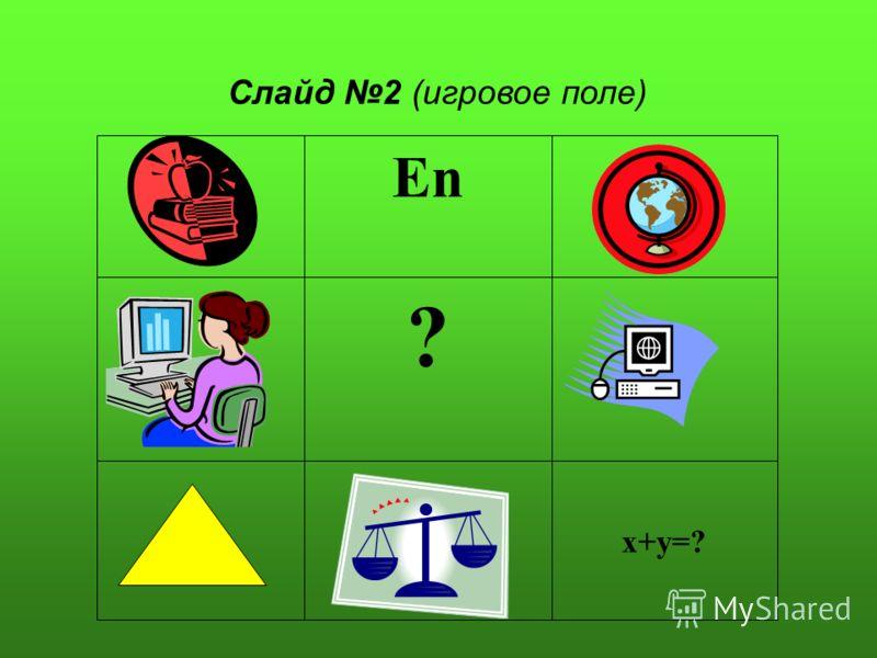 Слайд 2 (игровое поле) x+y=? ? En