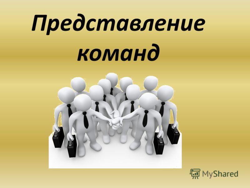 Представление команд