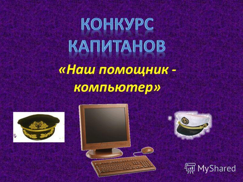 «Наш помощник - компьютер»